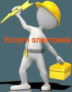 Сайт электриков Новокуйбышевск. novokuybishevsk.v-el.ru электрика официальный сайт Новокуйбышевска